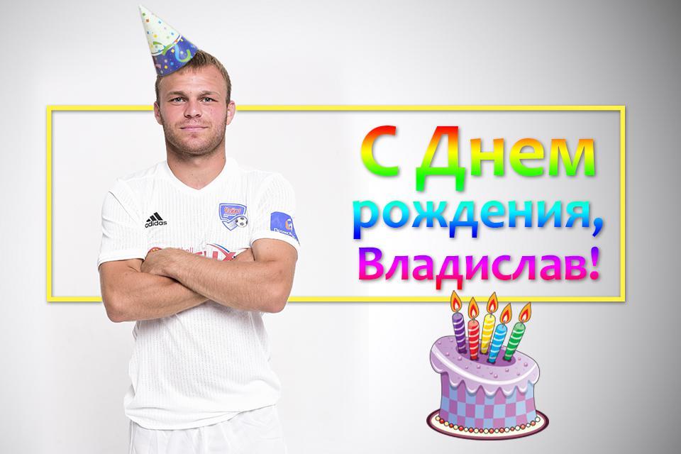 Поздравления С Днем Рождения Парню Влад